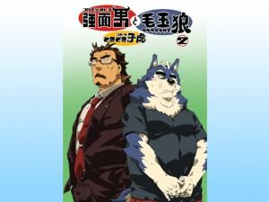 強面男と毛玉狼ときどき子虎2