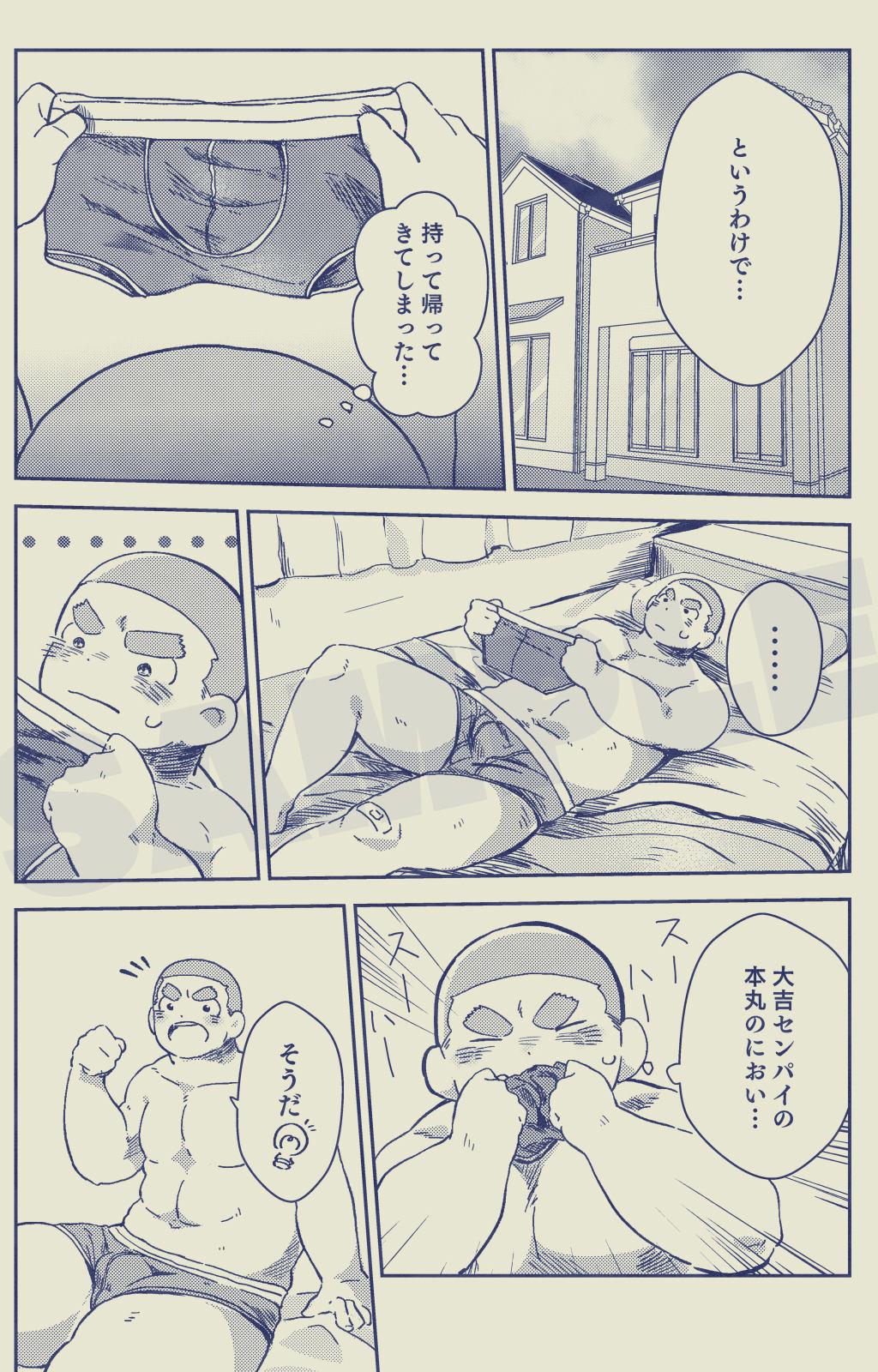 [だてメテオ] の【後輩がパンツを返してくれません!】