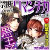 [TL]禁断Loversロマンチカ Vol.004 黒王子の