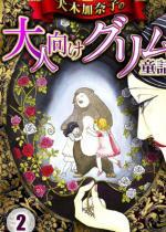 犬木加奈子の大人向けグリム童話 2