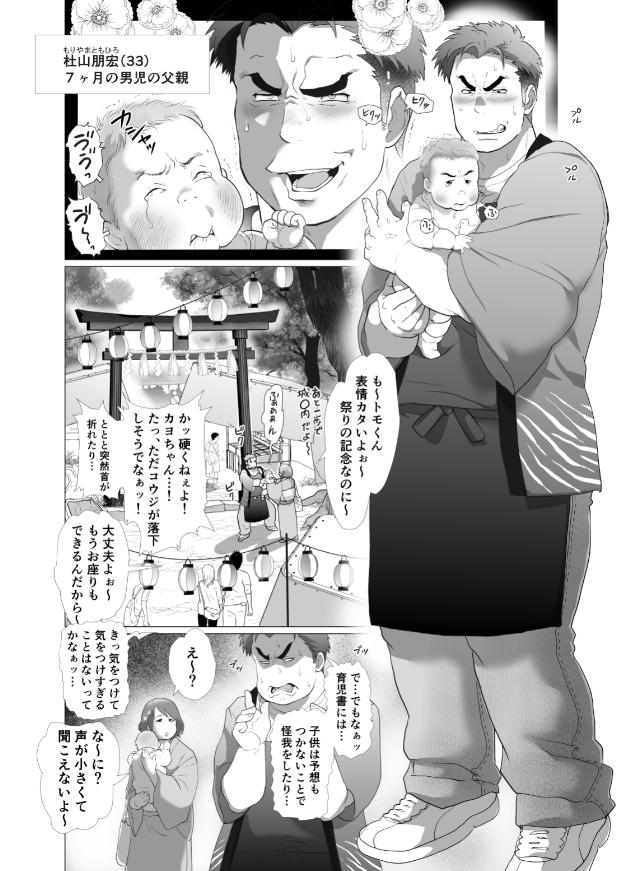 [おちゃおちゃ本舗] の【父炊祭】