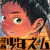 [少年ズーム] の【漫画少年ズーム vol.32】