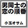 [小玉オサム文庫] の【男同士の恋の順番 小玉オサム作品集51】
