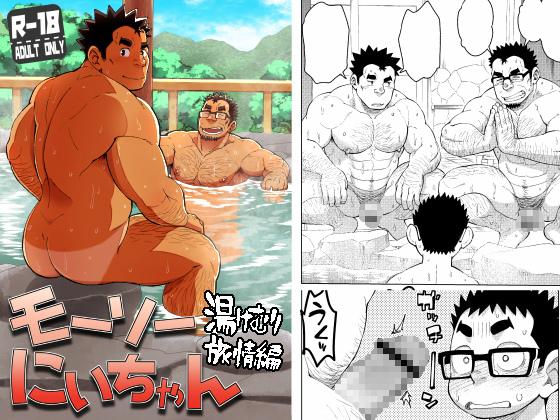 [まるてん丼] の【モーソーにいちゃん湯けむり旅情編】