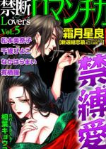 [TL]禁断Loversロマンチカ Vol.005 禁縛愛