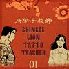 唐獅子教師 1