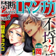 [TL]禁断Loversロマンチカ Vol.006 不埒な契