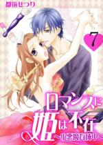 【50%OFF】ロマンスに姫は不在〜小悪魔育成中〜 7【20