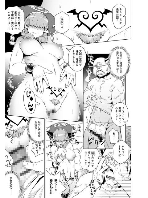 【50%OFF】フシギフシダラ【煩悩マシマシ!半額キャンペーン!】のサンプル画像1