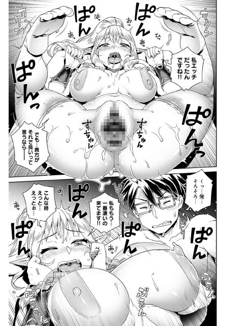 【50%OFF】フシギフシダラ【煩悩マシマシ!半額キャンペーン!】のサンプル画像7