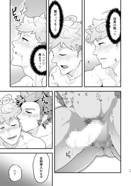 [PULIN鍋] の【いせかい!2】