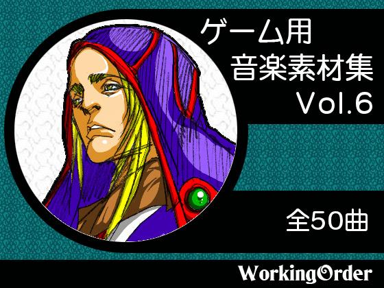 ゲーム用音楽素材集 Vol.6の紹介画像