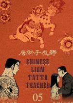唐獅子教師 5