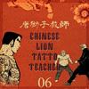 唐獅子教師 6