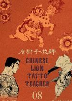 唐獅子教師 8
