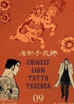 唐獅子教師 9