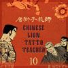 唐獅子教師 10