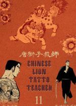 唐獅子教師 11