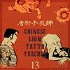 唐獅子教師 13