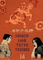 唐獅子教師 14