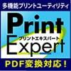 Print Expert 【メディアナビ】