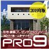 3DマイホームデザイナーPRO9 2019年版【メガソフト】