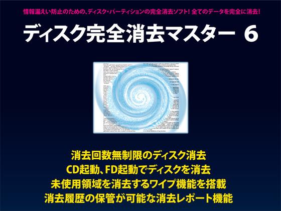 ディスク完全消去マスター 6 Windows 8対応版 【フロントライン】の紹介画像