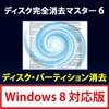 ディスク完全消去マスター 6 Windows 8対応版 【フ