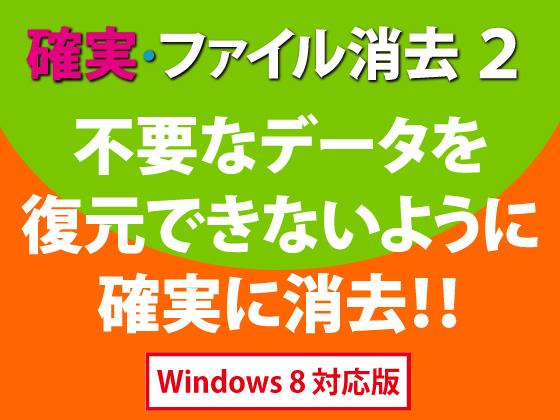 確実・ファイル消去 2 Windows 8対応版 【フロントライン】の紹介画像