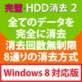 確実・ファイル消去 2 Windows 8対応版 【フロント
