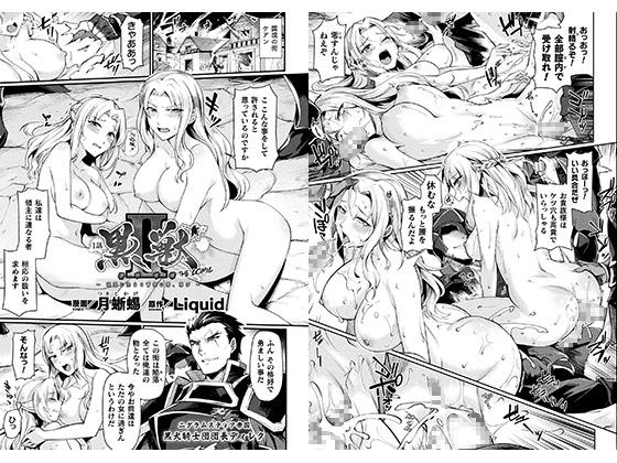 黒獣2 〜淫欲に染まる背徳の都、再び〜 THE COMIC 1話【単話】のサンプル画像