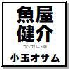 [小玉オサム文庫] の【魚屋健介 小玉オサム作品集52】
