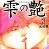 雫の艶 3〜波紋篇〜