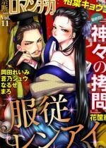 [TL]禁断Loversロマンチカ Vol.011 服従レン
