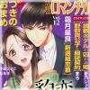 [TL]禁断Loversロマンチカ vol.012 豹変和服