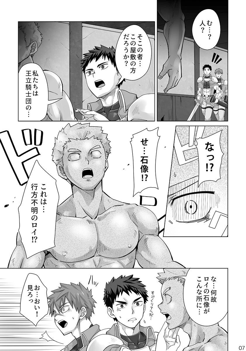 [えびてん丼] の【男固拒否!】