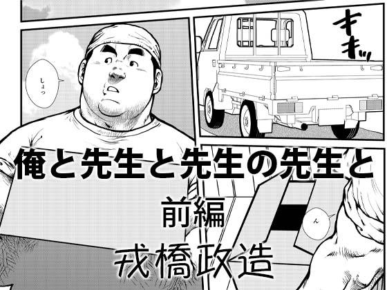 [えびすや] の【俺と先生と先生の先生と~前編~】