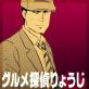 グルメ探偵りょうじ 1