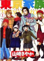 東京家族 1