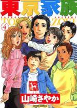 東京家族 4