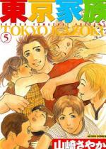 東京家族 5