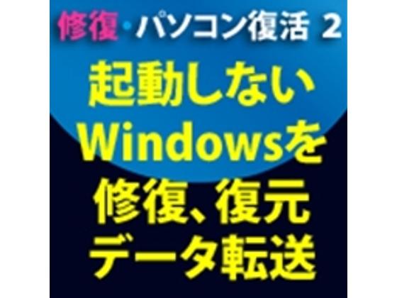 修復・パソコン復活2 DL版 【アイアールティー】の紹介画像