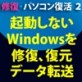 修復・パソコン復活2 DL版 【アイアールティー】