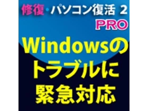 修復・パソコン復活2 PRO DL版 【アイアールティー】の紹介画像