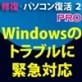 修復・パソコン復活2 PRO DL版 【アイアールティー】