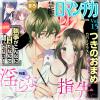 [TL]禁断Loversロマンチカ Vol.015 淫らな指