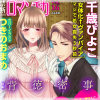 [TL]禁断Loversロマンチカ Vol.016 背徳密事