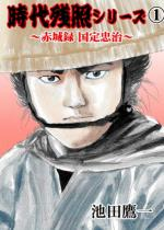 時代残照シリーズ 1〜赤城録 国定忠治〜
