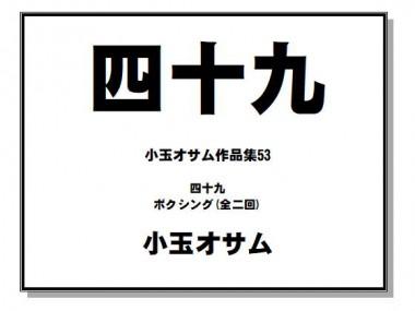 [小玉オサム文庫] の【四十九 小玉オサム作品集53】