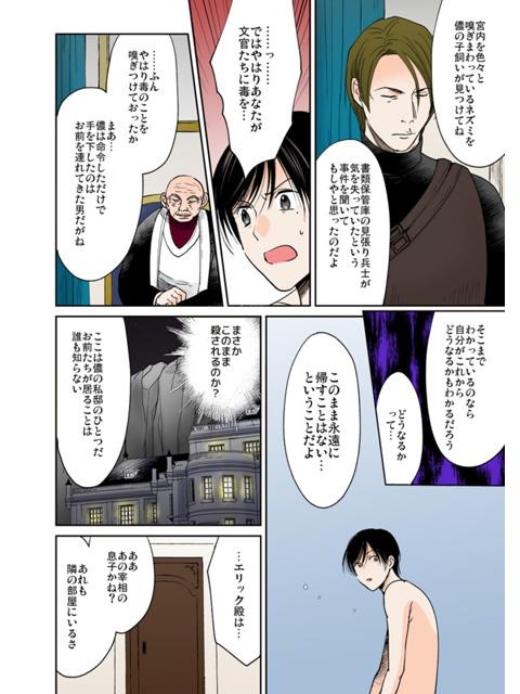 【フルカラー】前線基地から愛を込めて 14【コミック版】_1